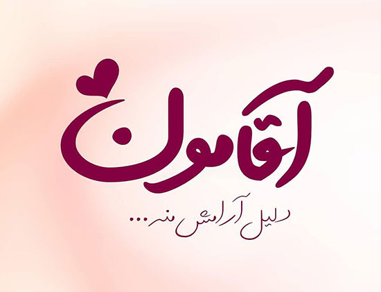 Image result for ‫عاشقانه‬‎