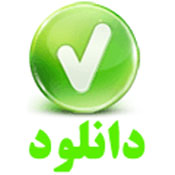 download,دانلود