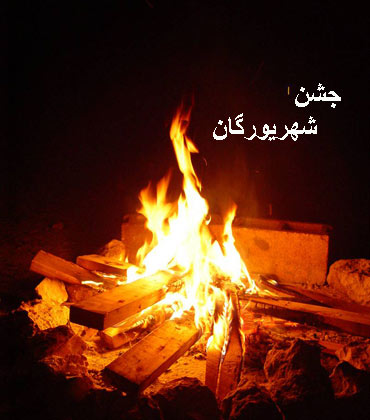 Image result for جشن شهریورگان